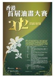 《香港首屆油畫大賽2012》